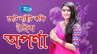 Late Night Coffee | Aparna Ghosh | Celebrity Talk Show | Rtv