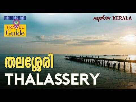 Thalassery - തലശ്ശേരി - Travel Guide