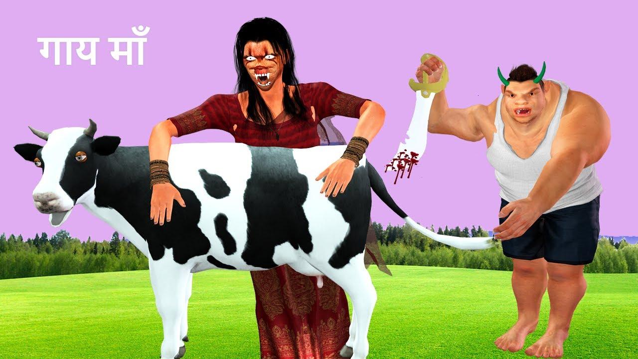 Motu Rakshas | Cow Maa | Lalchi Chudail Moral Story | हिन्दी कहानियां | Hindi Kahaniya