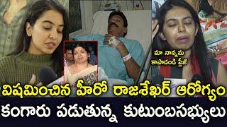 Hero Rajashekar daughter Shivatmika emotional words about her father health condition #drrajashekar