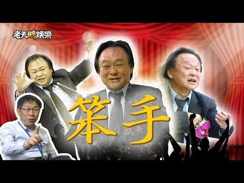 老鵝特搜#106 蔡英文/王世堅/豪雨