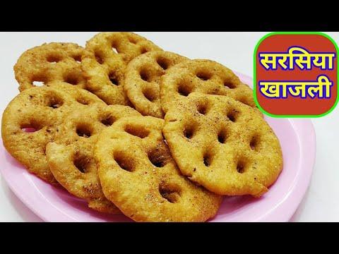 ऐसी सरसिया खाजली आपने पहले कभी नहीं खाई होगी। (Sarasiya Khaja)