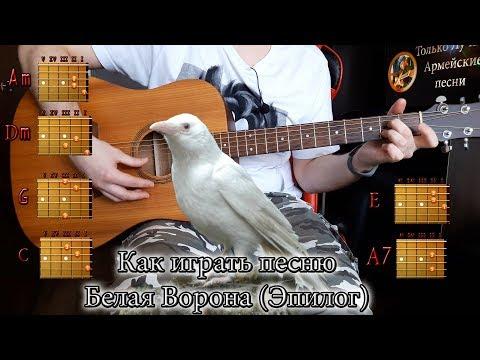 """Как легко сыграть песню """"Белая Ворона"""" (Эпилог) ПОДРОБНЫЙ РАЗБОР"""
