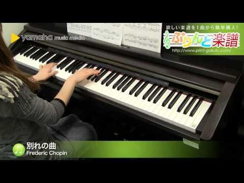 練習曲 第3番「別れの曲」 Frederic Chopin