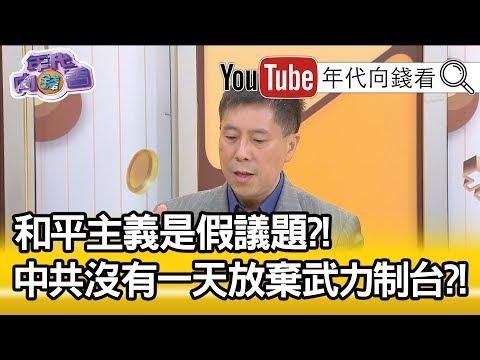 精華片段》汪浩:反分裂國家法裡面有使用非和平手段來解決台灣…?!【年代向錢看】190226