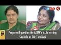 People will question the ADMK's MLAs electing Sasikala as CM: Tamilisai
