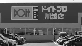 ドイトプロ川越店
