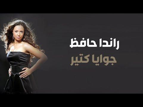 Randa Hafez - Gowwaya Kteer   راندا حافظ - جوايا كتير [LYRICS VIDEO]