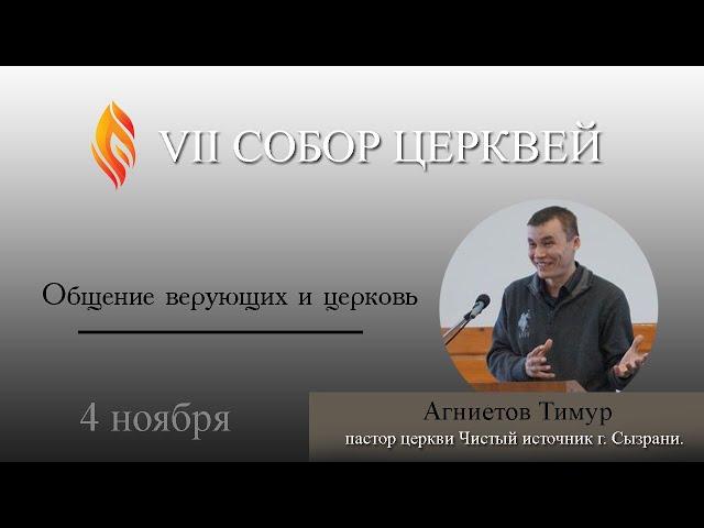 VII Собор церквей/Общение верующих и церковь/Агниетов Тимур