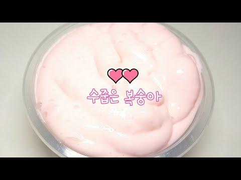 🍑 수줍은 복숭아 🍑 퐁당액괴만들기 | 액점