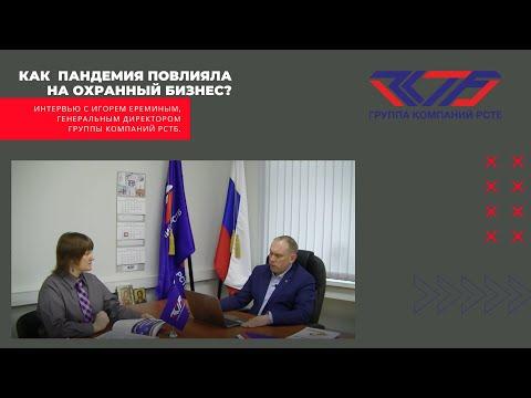 Интервью с Игорем