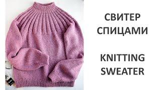 Свитер с круглой кокеткой и ростком спицами (МК подробный) Sweater. Knitting tutorial