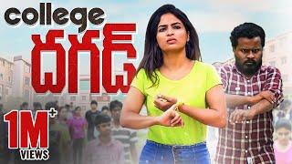 College Dhagad || Dhethadi || Tamada Media