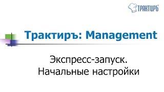 трактиръ: Management - Экспресс-запуск. Начальная настройка