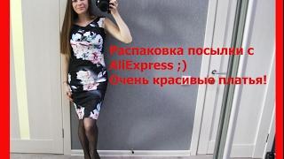 Фото РАСПАКОВКА ПОСЫЛКИ с AliExpress  Красивые платья