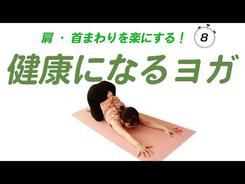 13【健康ヨガ】肩こり首こりをほぐして、楽になるヨガストレッチ!ストレス解消のヒーリング効果も