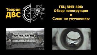 Теория ДВС: ГБЦ ЗМЗ-406 (обзор конструкции и совет по улучшению)