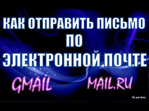 Как отправить письмо по электронной почте Gmail. Mail.RU