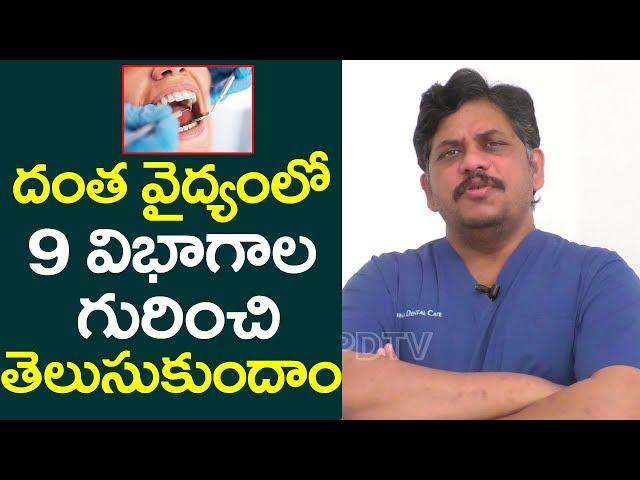 Dental Tips In Telugu | Doctor Suggestion | దంత వైద్యం లో 9 విభాగాలు