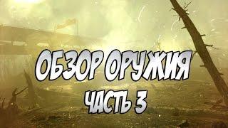 ОБЗОР ОРУЖИЯ Часть 3 - FALLOUT 4