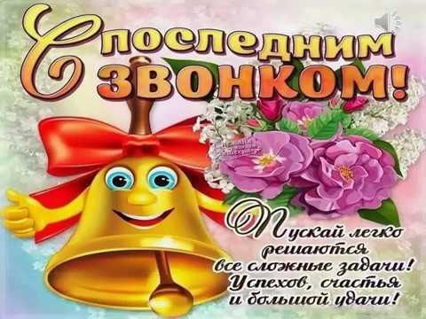 Последний звонок в Первомайской средней школе №30 имени Евгения Олейникова
