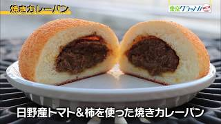 Made in Tokyo 『焼きカレーパン』