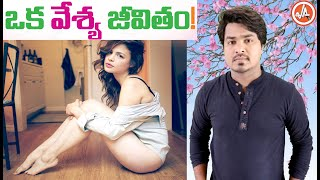 Life of Prostitute | Amazing Facts About Prostitutes | Vikram Aditya Latest Videos | EP#36