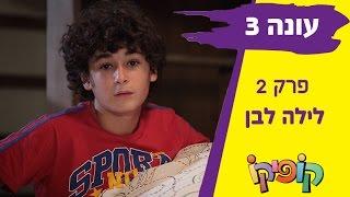 קופיקו עונה 3 פרק 2   לילה לבן