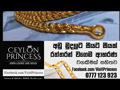 Sri Lanka gold Chain Designs www.facebook.com/VisitPrincess