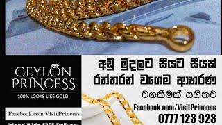 Sri Lanka gold Chain Designs www.facebook.com/VisitPrincess