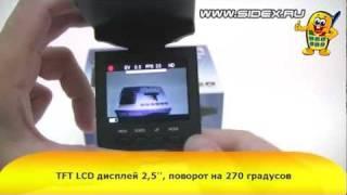 Sidex.ru: Автомобильный видеорегистратор DVR HD 720P 6IR DVR-027(Обзор видеорегистратора не имеющего отпечатка бренда, но обладающего отличным качеством - DVR HD 720P 6IR (DVR-027)...., 2011-07-05T08:21:29.000Z)