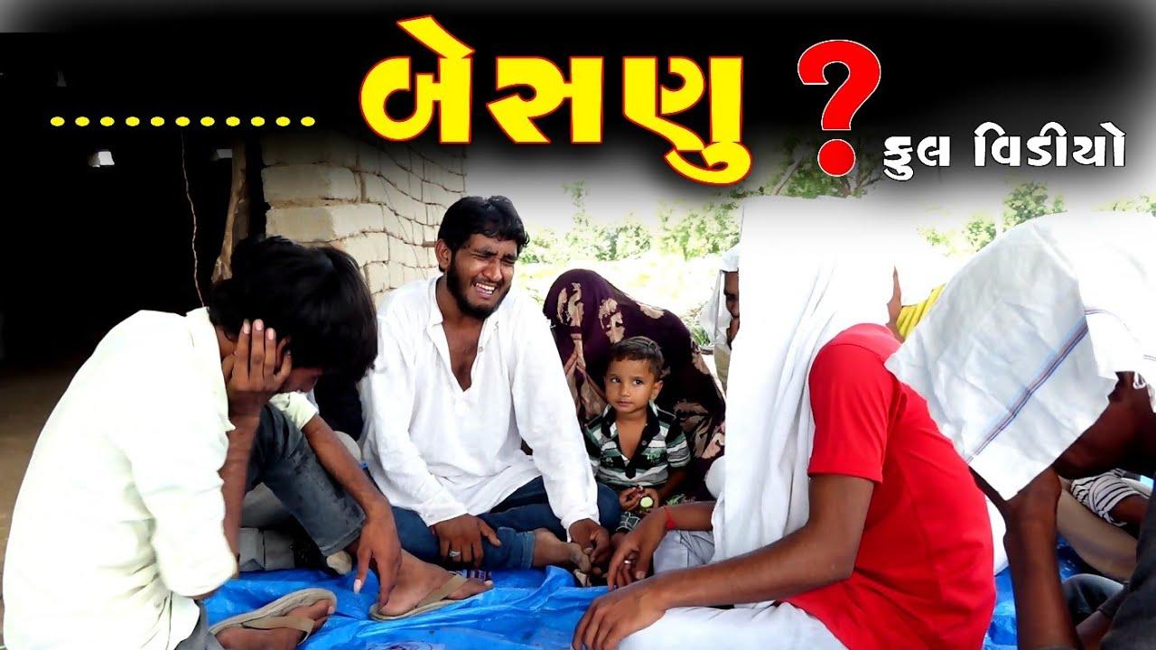 બેસણું?? ફૂલ વિડિયો || Vahto Village Boys || Gujju Love Guru || 2020 Full HD Video