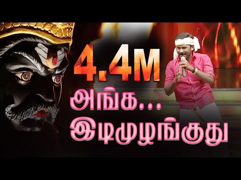 Ange Idi Mulanguthu Song (அங்கே இடி முழங்குது) கருப்புசாமி பாடல்by Senthil Ganesh & Rajalakshmi