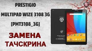 тАЧСКРИН НА Prestigio MultiPad WIZE 3108 3G PMT3108_3G С ALIEXPRESS. РАСПАКОВКА. ТЕСТ. ЗАМЕНА