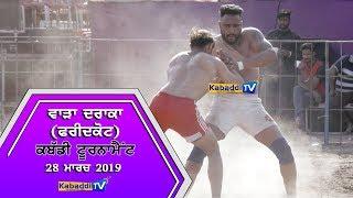 🔴 [LIVE] Wara Daraka (Faridkot) Kabaddi Tournament 28 March 2019 www.Kabaddi.Tv