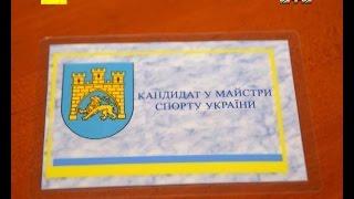 Скільки коштує посвідчення кандидата в майстри спорту в Україні