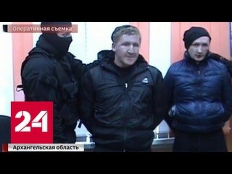 В Архангельске завершилось расследование дела шаманинской группировки