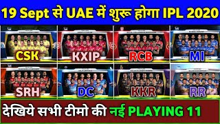 IPL 2020 - All Teams New Playing 11 & Squads for UAE | IPL 2020 All Teams Final Playing 11