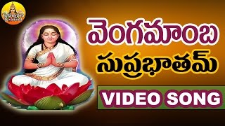 Sri Vengamamba Suprabatham | Sri Vengamamba Songs | Sri Narrawada Vengamamba Devotional Songs
