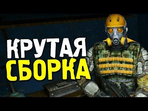 КРУТАЯ СБОРКА НА STALKER CALL OF CHERNOBYL