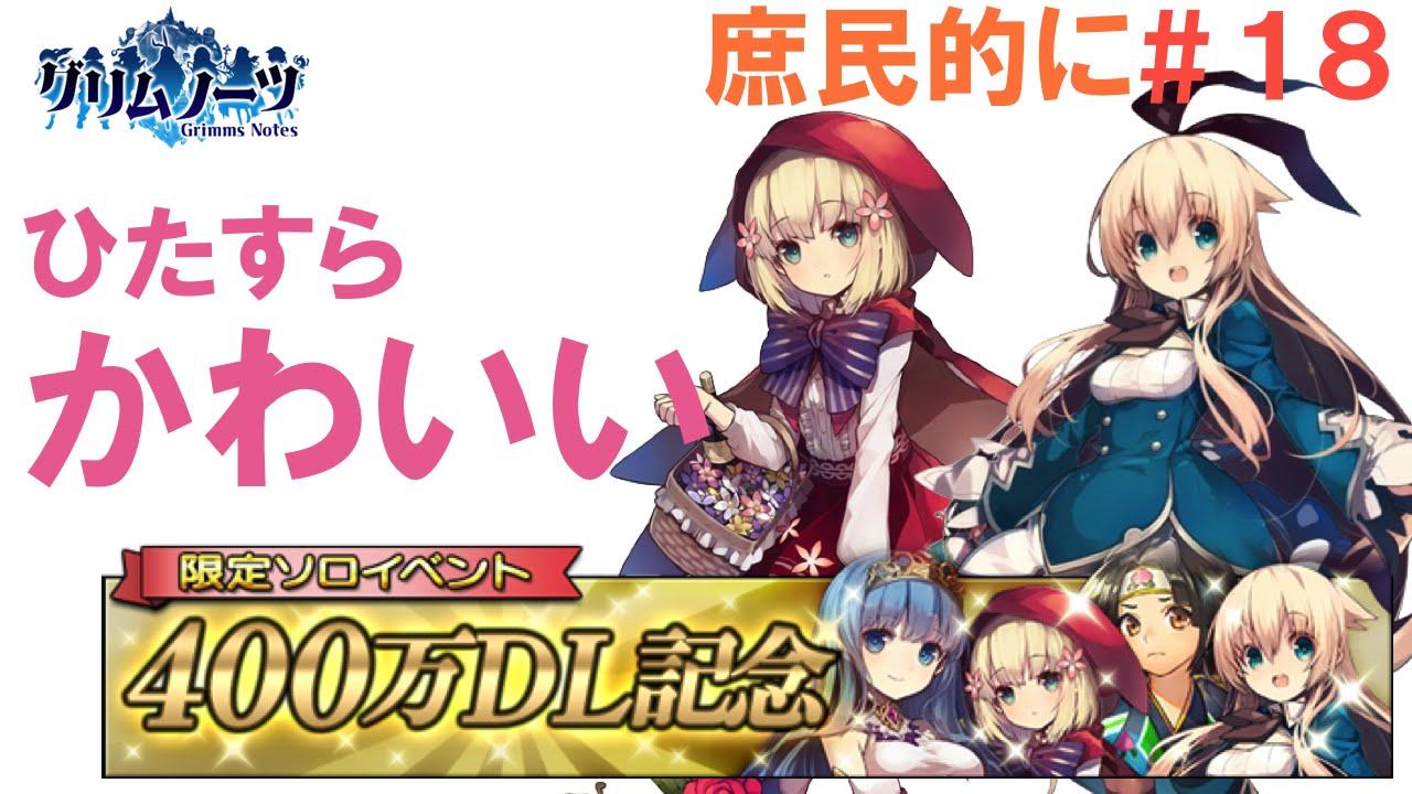 グリムノーツ】400万DL記念・アリスと赤ずきんが可愛いクエスト ...