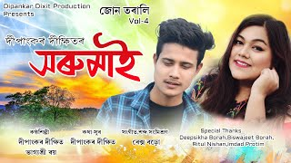 SORUMAI Assamese Song Download & Lyrics
