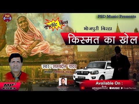 Kishmat Ka Khel SuperHit Bhojpuri Birha || एक गरीब की अमीर बनने की कहानी || Sahabdeen Yadav