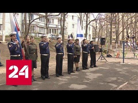 Коронавирус не помешал найти способ поздравить ветеранов с предстоящим Днем Победы - Россия 24