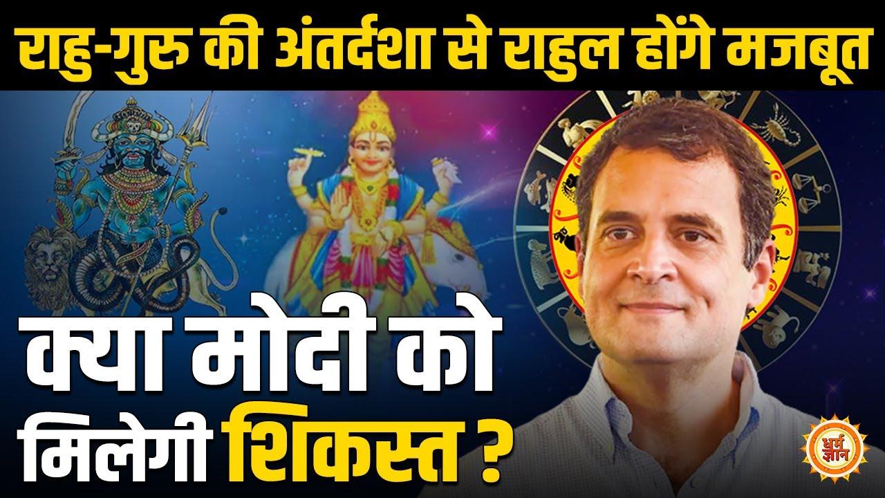 Rahul Gandhi का सफल करियर अभी बाकी है, जानें क्या कहती है कुंडली ?