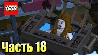 LEGO Пираты Карибского Моря {PC} прохождение часть 18 — ВОЛНИСТАЯ БУХТА