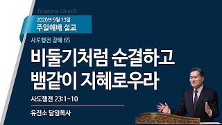 [2020-09-13 | 주일예배 설교] 사도행전 강해…