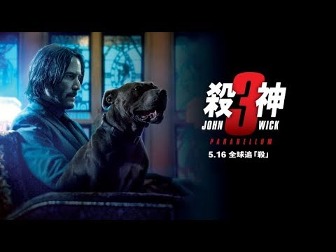 殺神John Wick 3 (4DX版) (John Wick: Chapter 3)電影預告