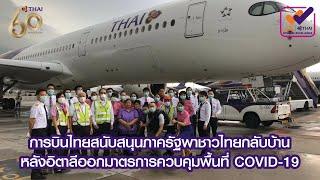 การบินไทยสนับสนุนภาครัฐพาชาวไทยกลับบ้าน หลังอิตาลีออกมาตรการควบคุมพื้นที่ COVID-19