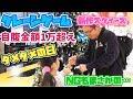 【クレーンゲーム】スクイーズ最新作発見☆1万円超える自腹になったのは・・・